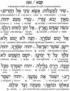 hebrew word for instruction