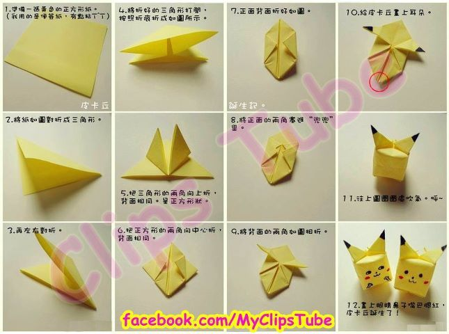 3d origami pokemon instructions