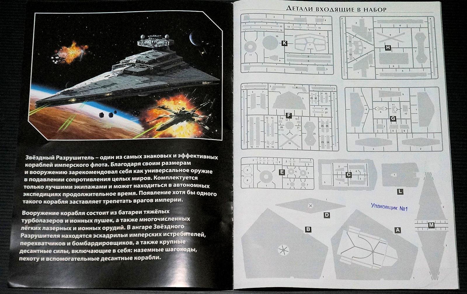 zvezda star destroyer instructions
